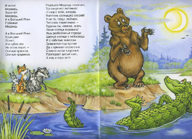 Иллюстрация 1 из 7 для Краденое солнце - Корней Чуковский   Лабиринт - книги. Источник: Machaon