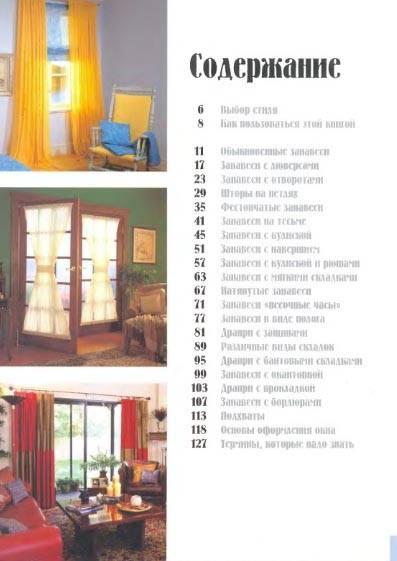 Иллюстрация 1 из 33 для Стильные занавеси | Лабиринт - книги. Источник: Dana-ja