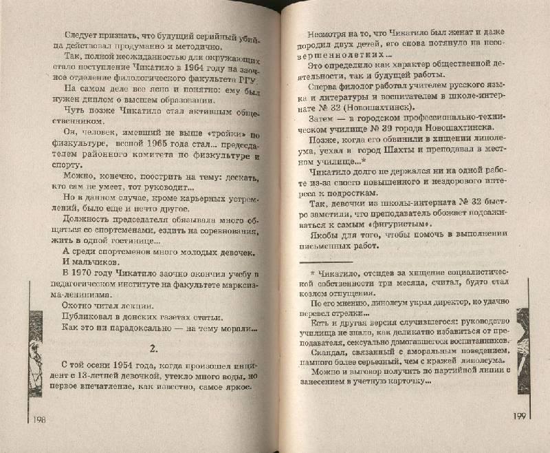 Иллюстрация 8 из 9 для Нелюди: самые знаменитые маньяки - Александр Масалов | Лабиринт - книги. Источник: ЛиС-а