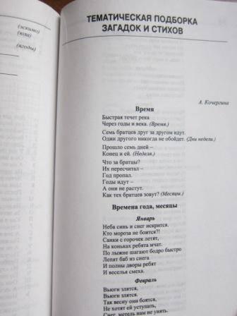 Иллюстрация 9 из 13 для Учим азбуку, играя: Занимательные игры, задания, загадки и стихи для обучения грамоте - Гайдина, Кочергина | Лабиринт - книги. Источник: YaUlka