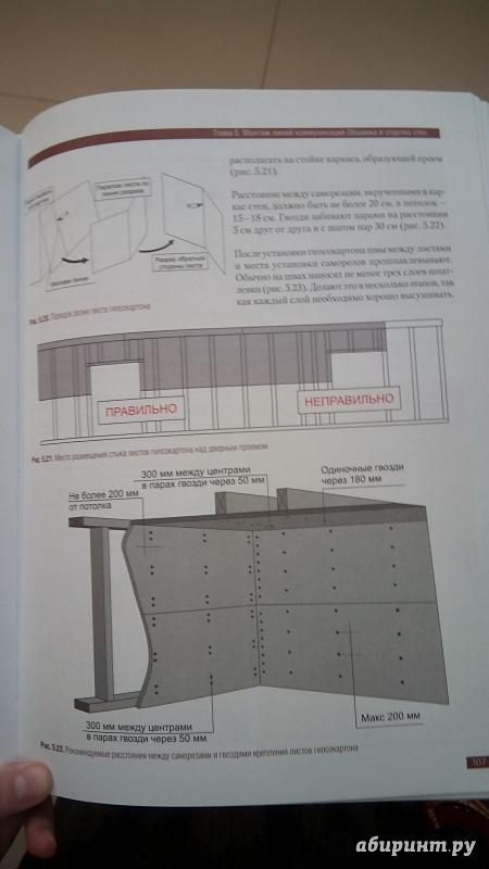 Иллюстрация 19 из 36 для Кирпичная кладка. Полное руководство - Джон Коллинсон | Лабиринт - книги. Источник: Мила