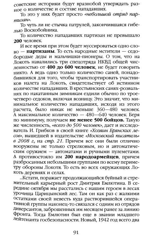 Иллюстрация 46 из 50 для Самая запретная книга о Второй Мировой - Сергей Веревкин | Лабиринт - книги. Источник: Joker