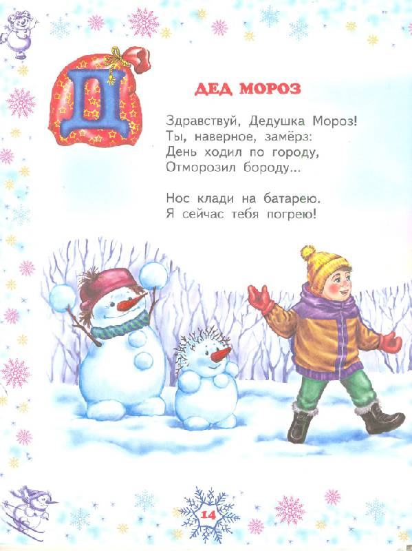 учитывать, стихи на новый год четверостишье деду морозу служил тебе