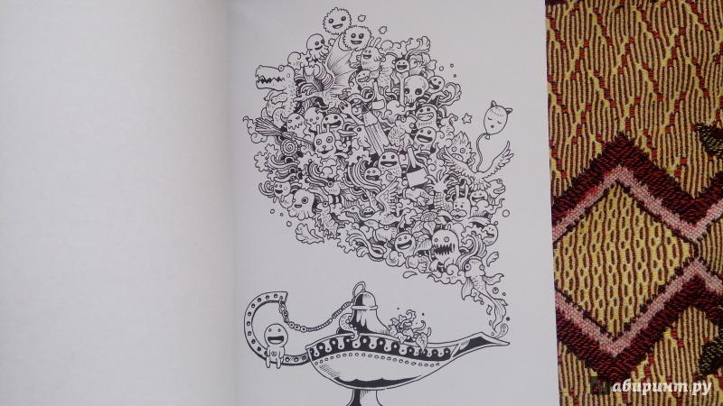 Иллюстрация 30 из 107 для Вторжение дудлов. Не самая ...