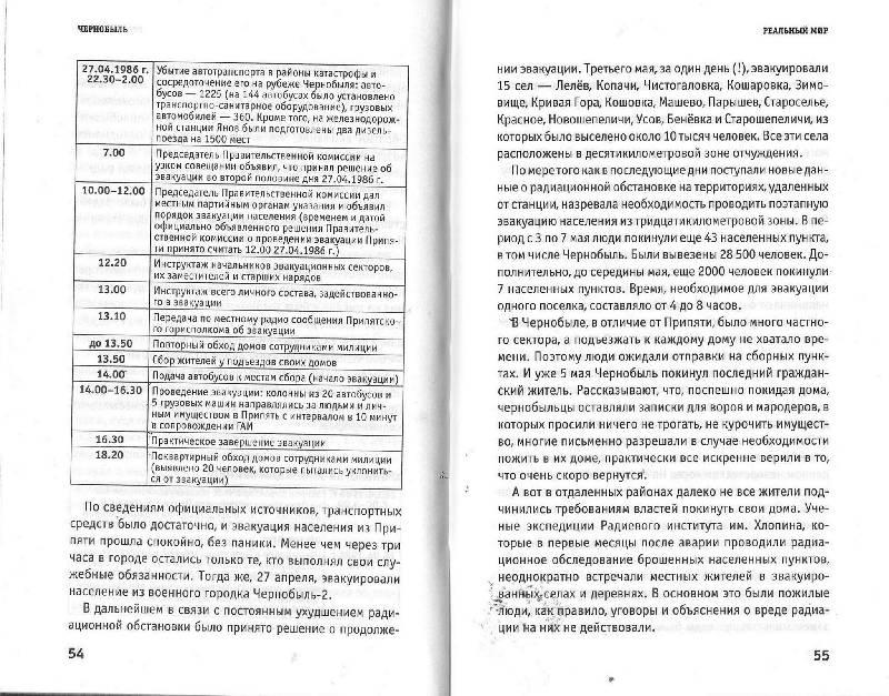Иллюстрация 11 из 17 для Чернобыль. Реальный мир - Паскевич, Вишневский | Лабиринт - книги. Источник: zingara