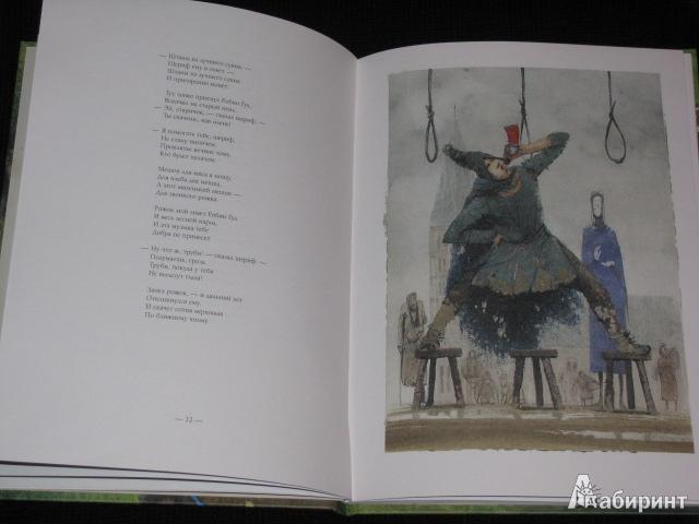 Иллюстрация 20 из 40 для Баллады о Робин Гуде | Лабиринт - книги. Источник: Nemertona
