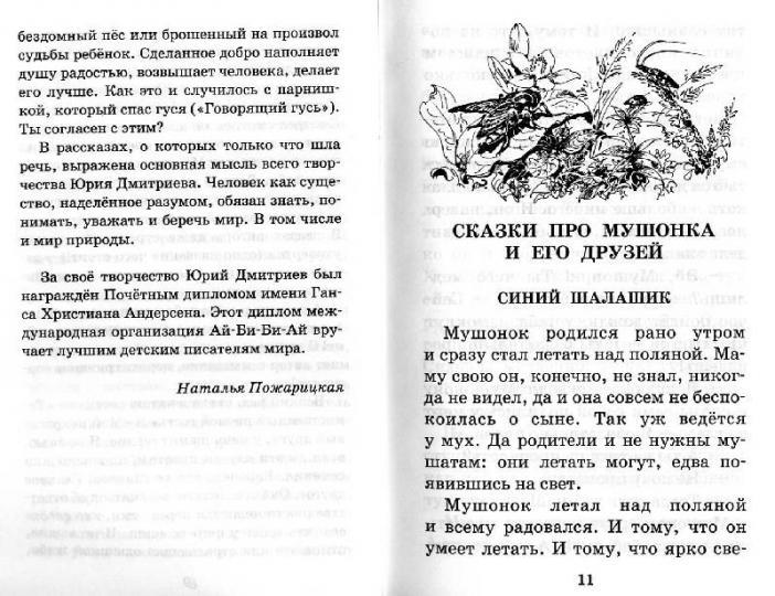 Дмитриев в кто в лесу живет и что в лесу растет читать онлайн