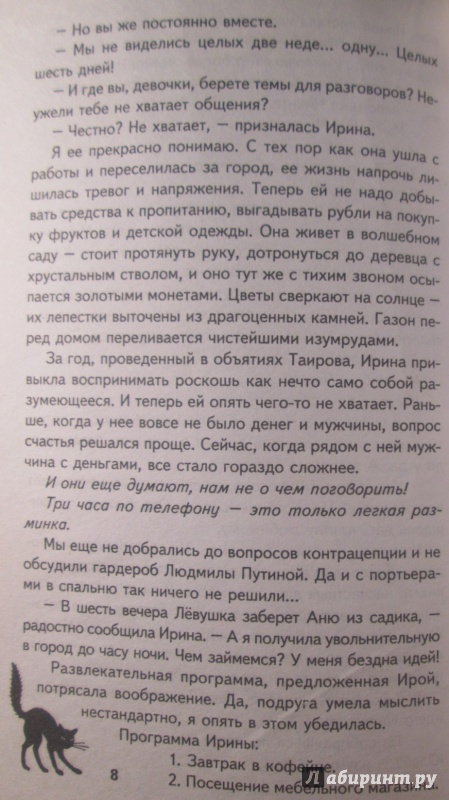 Иллюстрация 4 из 8 для Неприятности в ассортименте - Наталия Левитина | Лабиринт - книги. Источник: NiNon
