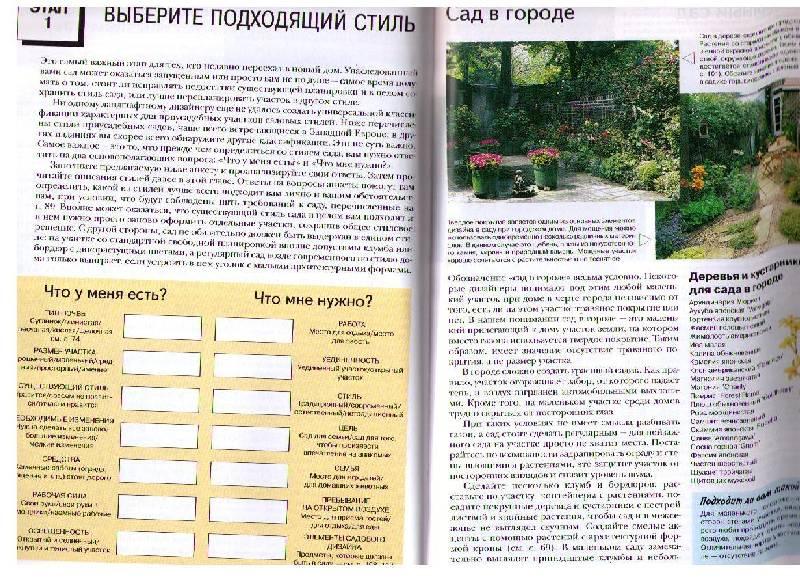 Иллюстрация 1 из 13 для Все о восстановлении и обновлении сада - Дэвид Хессайон | Лабиринт - книги. Источник: In@
