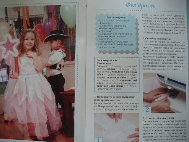 Иллюстрация 2 из 5 для Праздничные костюмы для девочек - Е. Зуевская   Лабиринт - книги. Источник: Витаминка