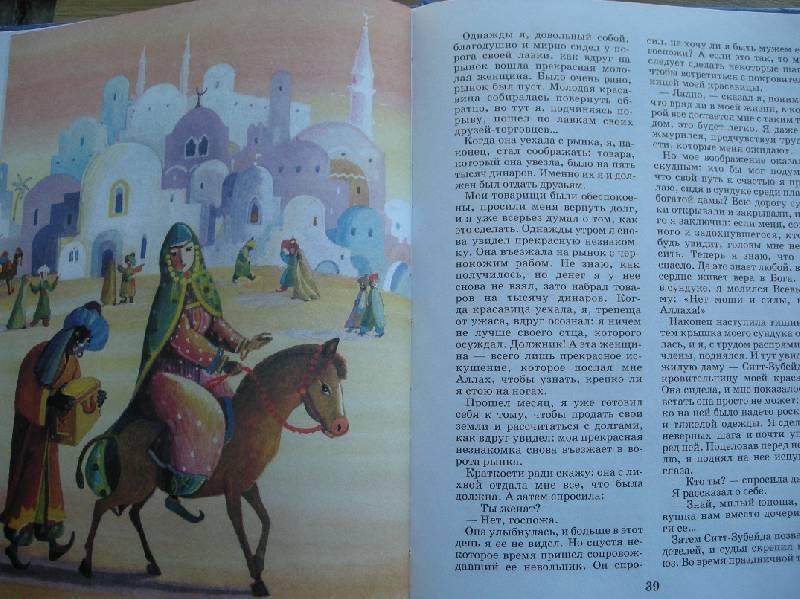 Иллюстрация 4 из 14 для Тысяча и одна ночь | Лабиринт - книги. Источник: Мартынова  Анна Владимировна