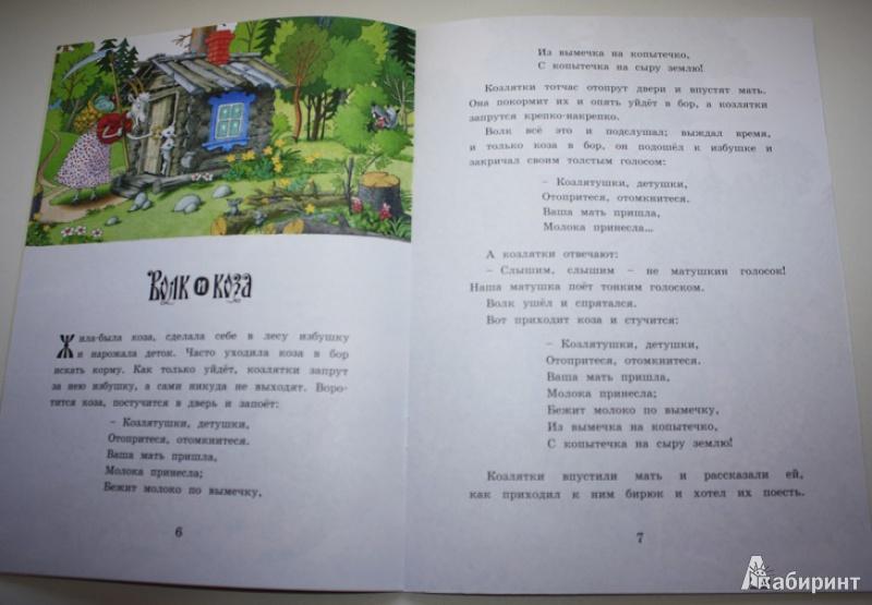 Иллюстрация 13 из 24 для Теремок | Лабиринт - книги. Источник: Книжное Детство