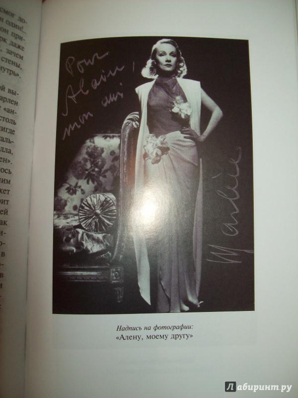 Иллюстрация 5 из 34 для Марлен Дитрих: последние секреты - Боске, Рахлин   Лабиринт - книги. Источник: КошкаПолосатая