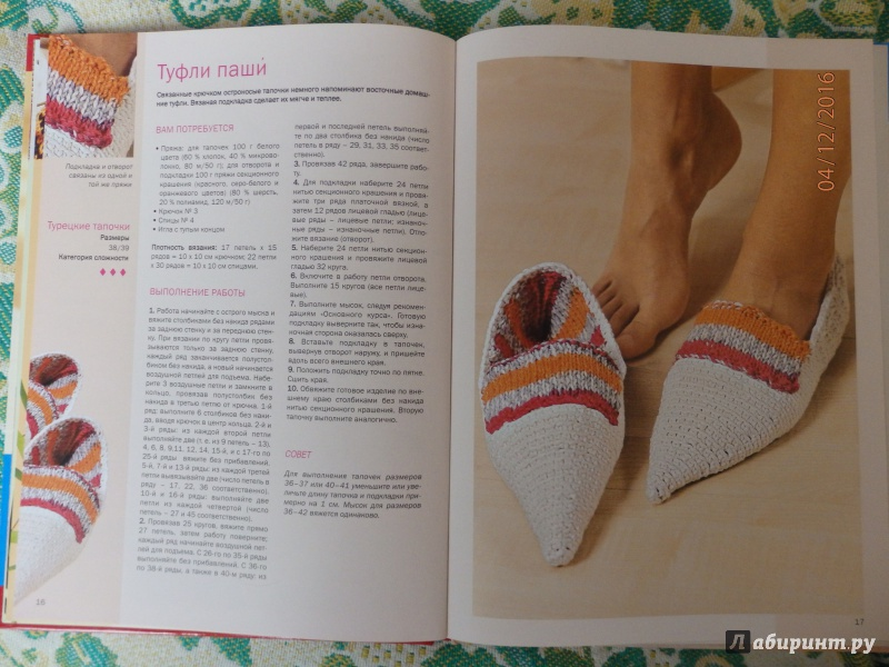 Иллюстрация 4 из 18 для Замечательные носки - Жанне Граф | Лабиринт - книги. Источник: Никонова Наталья