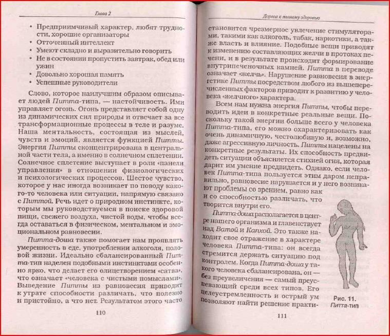 Иллюстрация 7 из 8 для Очистите свой организм от болезней - Андреас Мориц   Лабиринт - книги. Источник: aserebrov