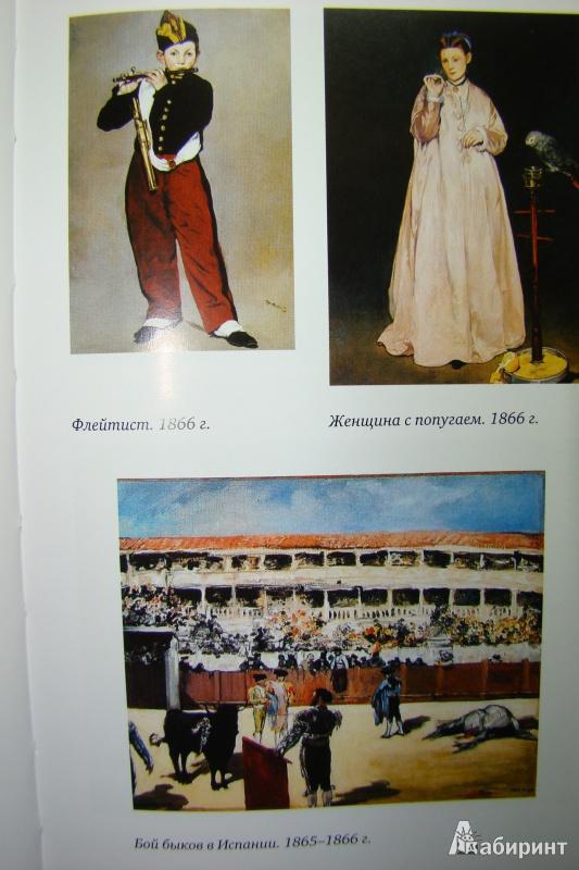 Иллюстрация 25 из 28 для Жизнь Мане - Анри Перрюшо | Лабиринт - книги. Источник: Яга