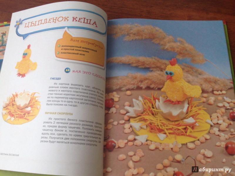 Иллюстрация 29 из 33 для Зверушки из пластилина - Светлана Лесовская   Лабиринт - книги. Источник: шикунова  оксана александровна