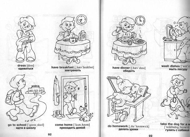 Английский для детей глаголы картинки раскраски