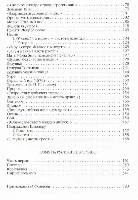 Иллюстрация 2 из 22 для Стихотворения и поэмы. Кому на Руси жить хорошо - Николай Некрасов | Лабиринт - книги. Источник: Головчанова  Ирина Сергеевна