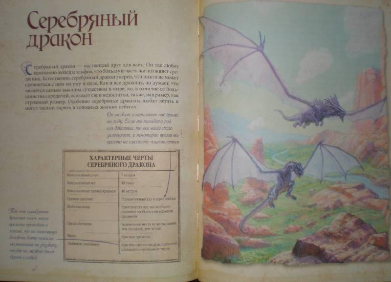 энциклопедия о драконах с картинками руководство создано