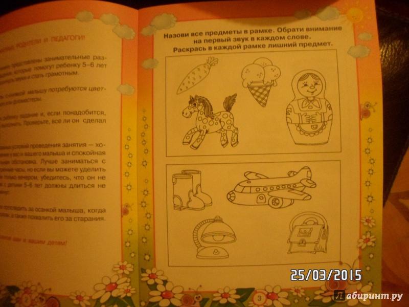 Иллюстрация 3 из 10 для Обучаемся грамоте. Для 5-6  лет - Гаврина, Топоркова, Кутявина | Лабиринт - книги. Источник: мамочка Оксаночка