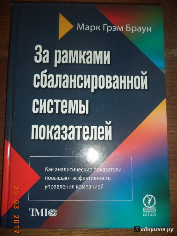 Иллюстрация 2 из 11 для За рамками сбалансированной системы показателей. - Марк Браун | Лабиринт - книги. Источник: Kirill  Badulin