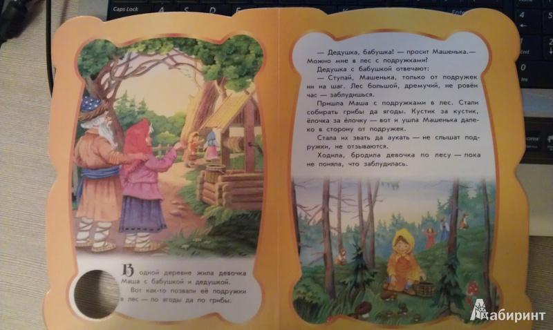 Иллюстрация 1 из 6 для Маша и медведь | Лабиринт - книги. Источник: sonyaoum