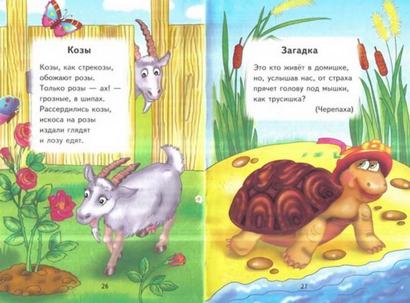 мечтали скороговорки про животных в картинках том