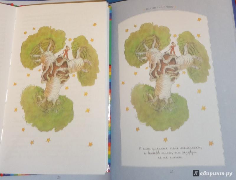 Иллюстрация 26 из 100 для Маленький принц - Антуан Сент-Экзюпери | Лабиринт - книги. Источник: Екатерина