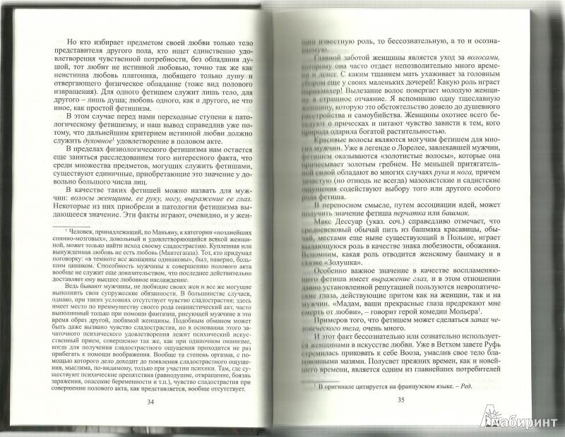 Иллюстрация 2 из 16 для Половая психопатия. С обращением особого внимания на извращение полового чувства - Рихард Крафт-Эбинг   Лабиринт - книги. Источник: Юлия