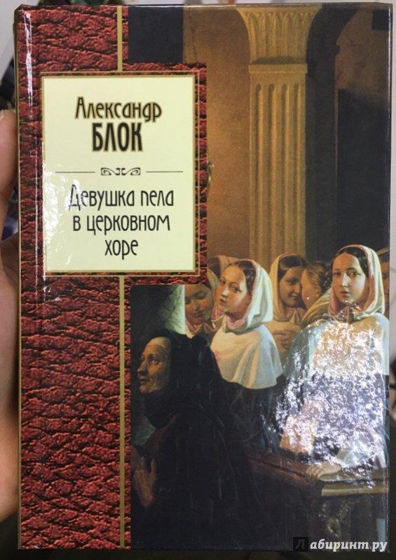 Иллюстрация 19 из 21 для Девушка пела в церковном хоре - Александр Блок | Лабиринт - книги. Источник: Lina