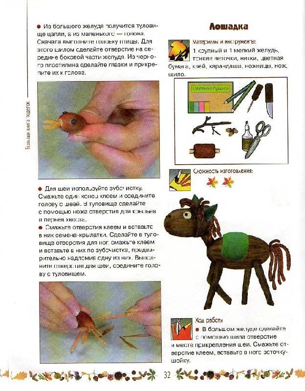 Иллюстрация 15 из 22 для Большая книга поделок - Ольга Белякова   Лабиринт - книги. Источник: Zhanna