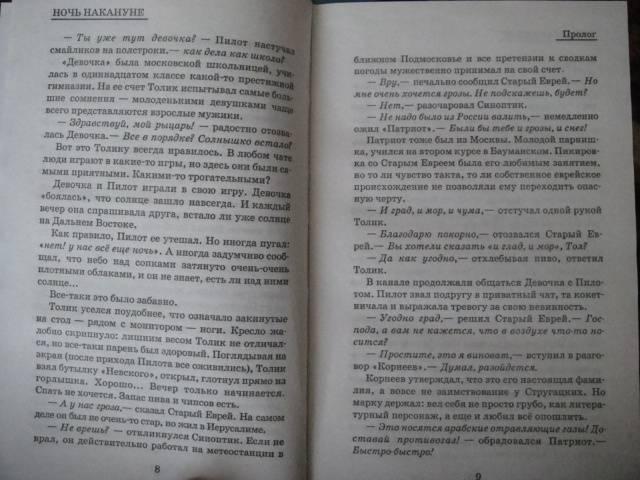 Иллюстрация 4 из 12 для Ночь Накануне - Кивинов, Лукьяненко | Лабиринт - книги. Источник: Шатилов Максим Витальевич