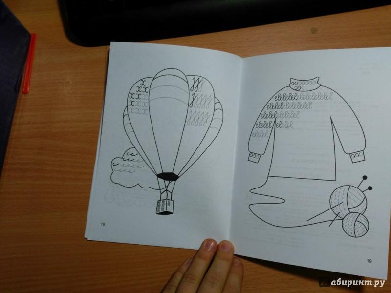 Иллюстрация 3 из 13 для Штриховка №2. Тетрадь-раскраска ...