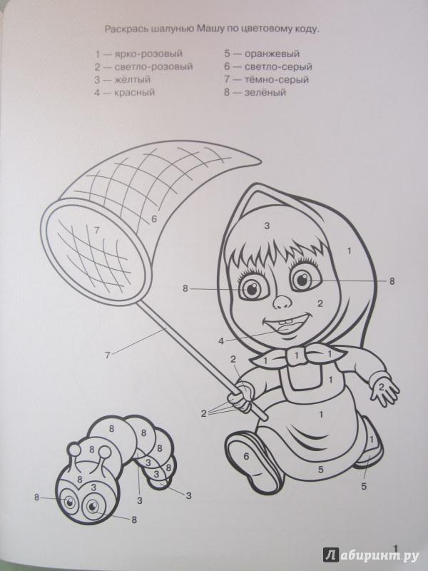 Иллюстрация 2 из 7 для Раскраска-отгадалка. Маша и Медведь (№1313) | Лабиринт - книги. Источник: Карпеченко  Юля