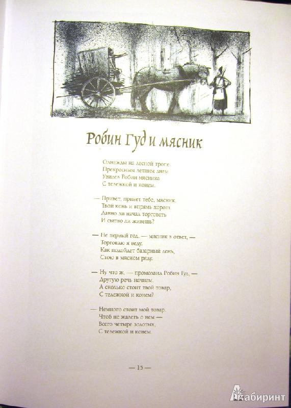 Иллюстрация 36 из 40 для Баллады о Робин Гуде | Лабиринт - книги. Источник: Velena