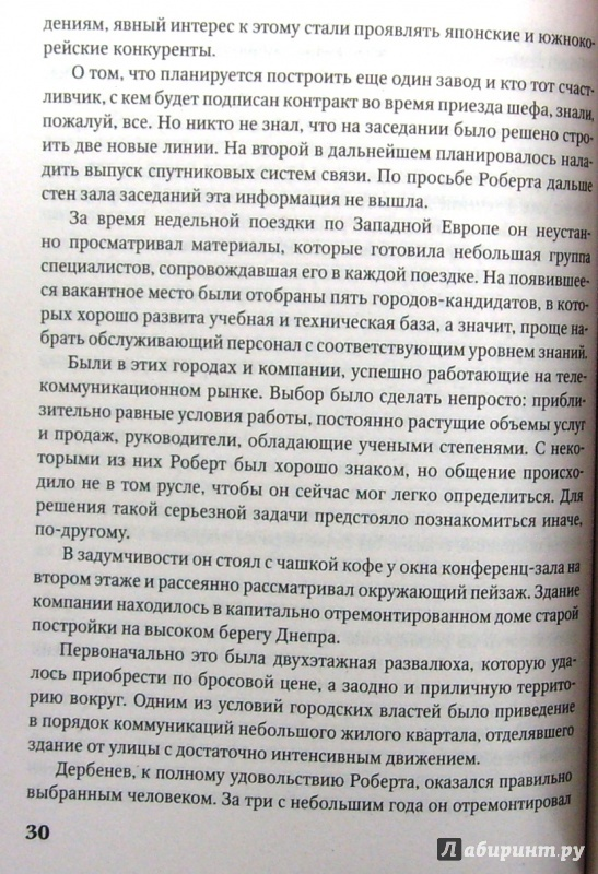 Иллюстрация 11 из 12 для Территория души - Наталья Батракова | Лабиринт - книги. Источник: Соловьев  Владимир