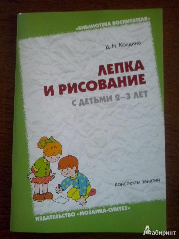 Иллюстрация 1 из 16 для Лепка и рисование с детьми 2-3 лет: Конспекты занятий - Дарья Колдина   Лабиринт - книги. Источник: Олюсик