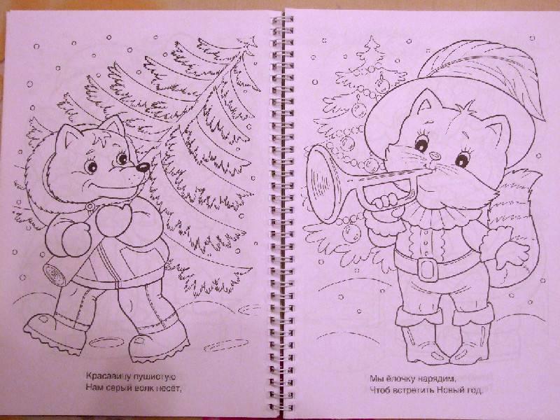 """Иллюстрация 12 из 31 для Супер-раскраска """"Новогодний подарок"""" - Анна Баранюк   Лабиринт - книги. Источник: Polly"""