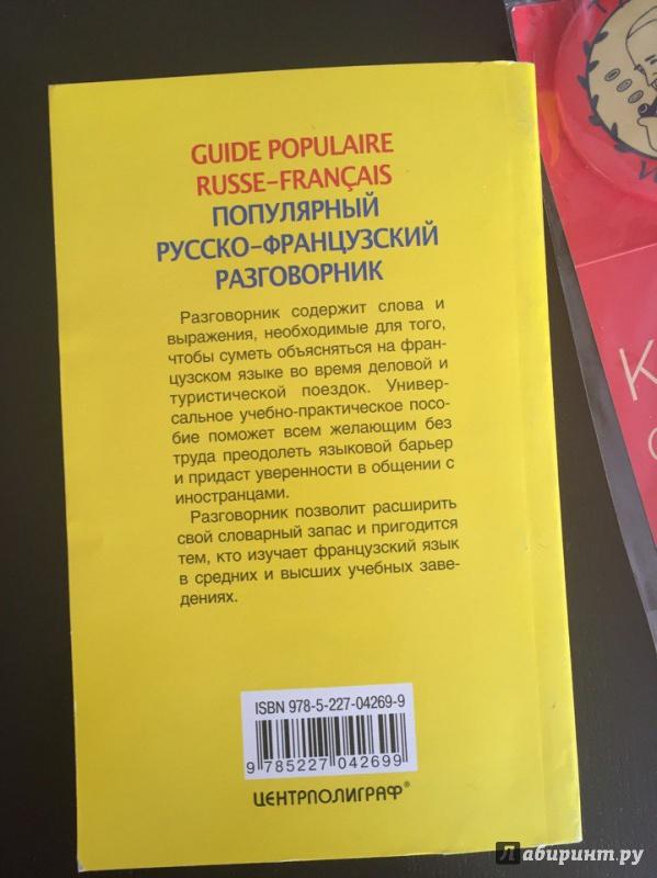 Иллюстрация 6 из 13 для Популярный русско-французский разговорник   Лабиринт - книги. Источник: Кристина Мирэй