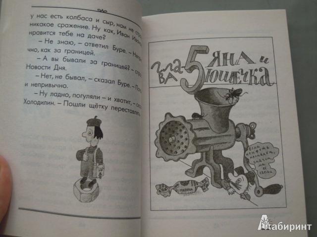 Иллюстрация 7 из 7 для Гарантийные человечки. Гарантийные возвращаются - Эдуард Успенский | Лабиринт - книги. Источник: Iwolga