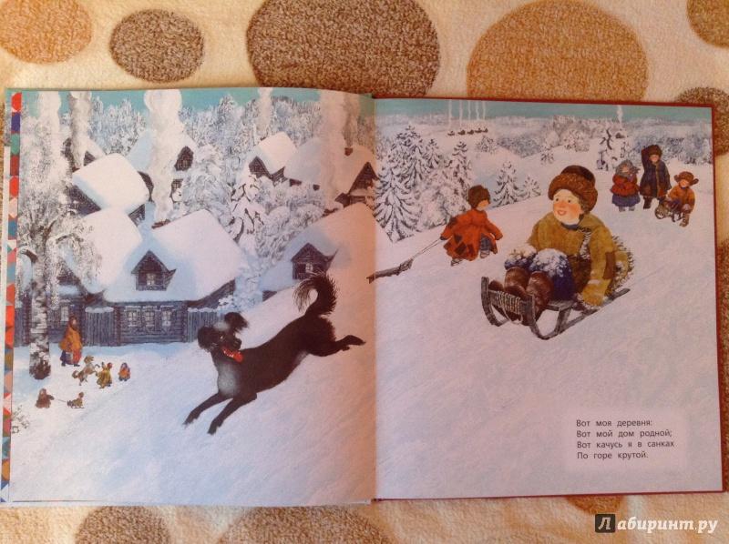 Картинка к стиху сурикова детство
