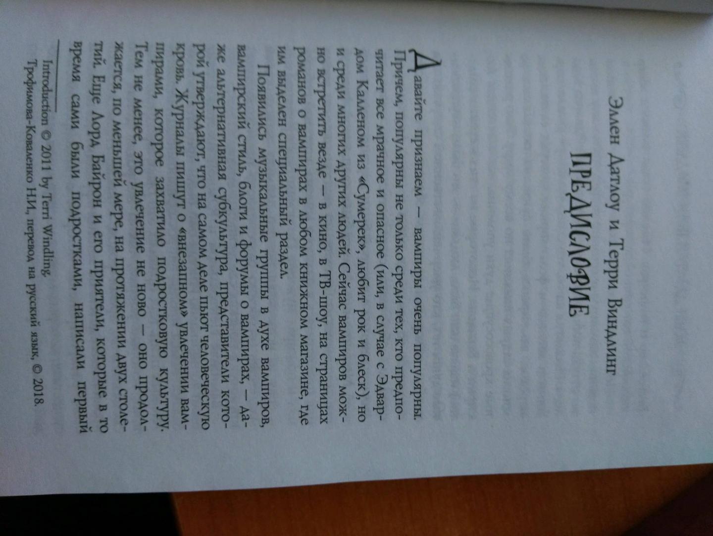 Иллюстрация 43 из 61 для Клыки. Истории о вампирах - Никс, Гейман, Блэк, Марр, Клэр   Лабиринт - книги. Источник: Лабиринт