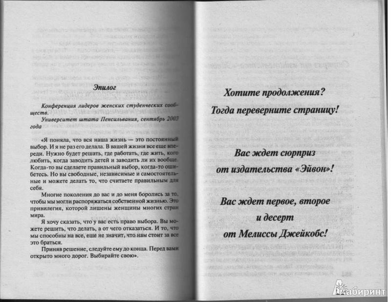 Иллюстрация 4 из 6 для Один - ноль в пользу женщин - Мелисса Джейкобс | Лабиринт - книги. Источник: syri