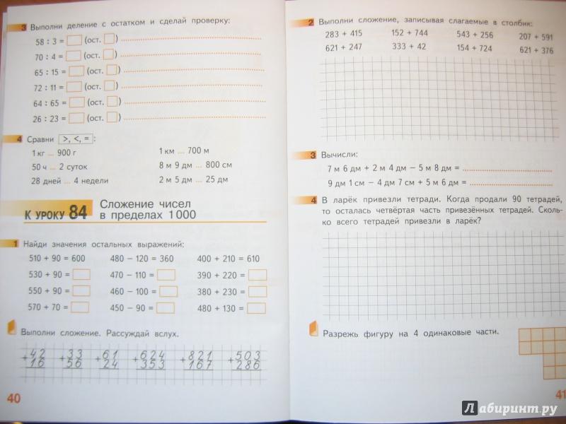 Иллюстрация 11 из 13 для Математика. 3 класс. Рабочая тетрадь № 3. ФГОС - Гейдман, Мишарина, Зверева | Лабиринт - книги. Источник: RoMamka