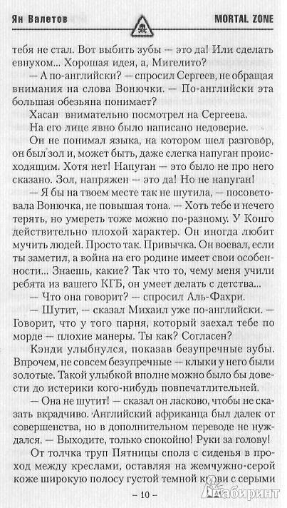 Иллюстрация 6 из 6 для Дураки и герои - Ян Валетов | Лабиринт - книги. Источник: Bash7