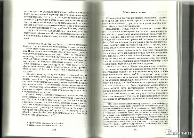 Иллюстрация 6 из 16 для Половая психопатия. С обращением особого внимания на извращение полового чувства - Рихард Крафт-Эбинг | Лабиринт - книги. Источник: Юлия
