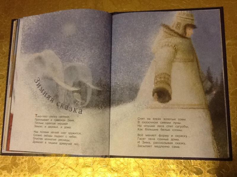 Иллюстрация 12 из 20 для Колыбельная книга - Андрей Усачев   Лабиринт - книги. Источник: Cate
