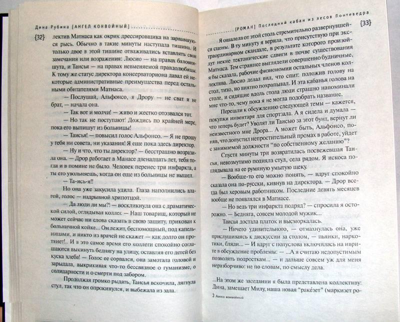 Иллюстрация 4 из 6 для Ангел конвойный - Дина Рубина | Лабиринт - книги. Источник: bukvoedka