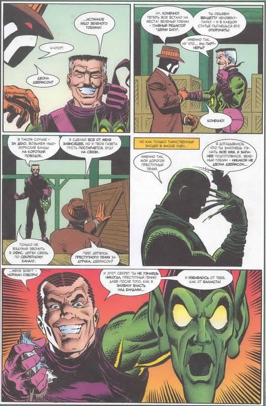 Иллюстрация 6 из 12 для Комикс. Человек-Паук и Зеленый ...